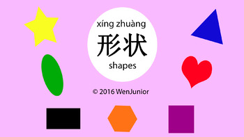 Shapes - Learn & Sing Mandarin Chinese with English Translation and Pinyin