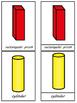 Shapes:  Montessori 3 Part Matching Cards