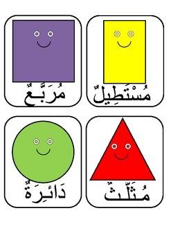 Shapes in Arabic- الأشكال بالعربية