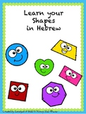 Shapes in Hebrew