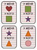 "Shapes in Russian: Cards for Game ""I have... who has..."""