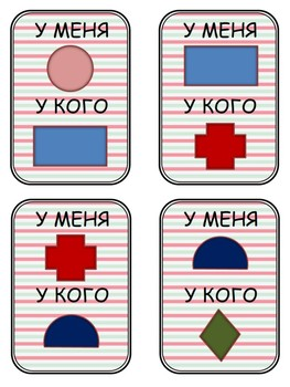 """Shapes in Russian: Cards for Game """"I have... who has..."""""""