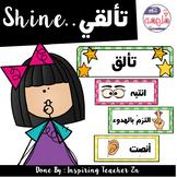 Shine - بطاقات تألقي