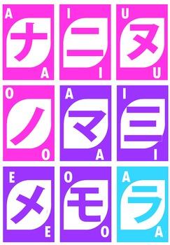 Shiteruno KATAKANA Learning Game
