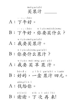 Shopping Conversation in Chinese