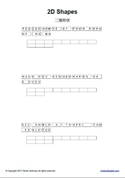 2D Shapes ESL / EFL Vocabulary Builder - English+Chinese