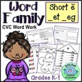 WORD FAMILY CVC WORD WORK Short E ET and EG Activities  ASSESSMENTS