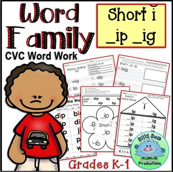 Short I IP and IG Spelling Phonics INTERACTIVE NOTEBOOK WORD WORK ASSESSMENTS