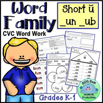 WORD FAMILY CVC WORD WORK Short U UN and UB  Activities ASSESSMENTS