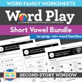 Short Vowel CVC Word Family Worksheets bundle - No Prep Pr
