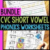 Short Vowel CVC Worksheets & Activities (No-Prep Phonics Worksheets) BUNDLE