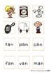 Short Vowel Word Family Sorting Mats