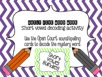 Short Vowel decoding BUNDLEusing Open Court sound/spelling cards
