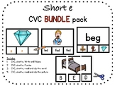 Short e, CVC bundle pack