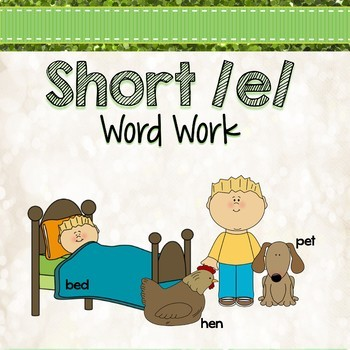 Short e Word Work Activities and Centers