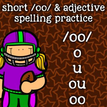 Short /oo/ Spelling - u, ou, oo - 2nd Grade - Football - Word Work
