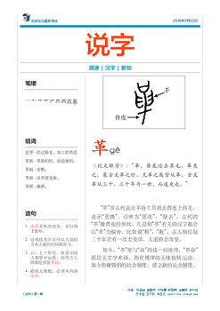 Shuo Zi: A Chinese Bulletin about Chinese Characters 中文简报《说字》