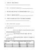 Shurley Grammar Chapter 4 Handmade Study Guide