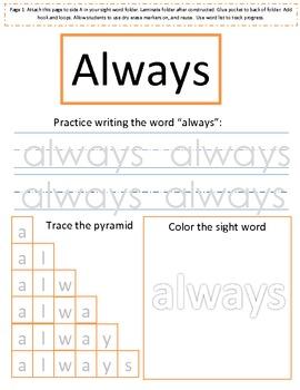 Sight Word Folder: Set A
