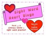 Sight Word Heart Bingo!