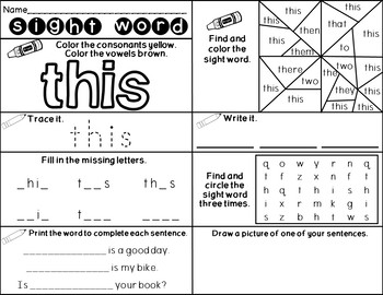 Sight Word Practice Pages/Worksheets {First 100 Fry Words}