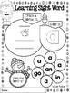 Sight Word Pre Kindergarten Winter Edition