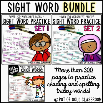 Sight Word Worksheets Kindergarten, First Grade, Second Grade BUNDLE