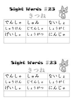 Japanese Sight Words #2. Level 16-30. Intermediate - Advanced Hiragana.