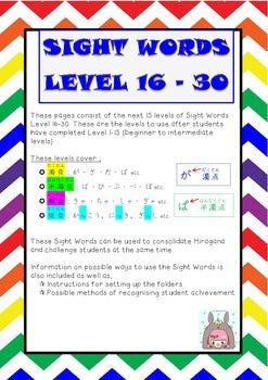 Japanese Sight Words #2. Level 16-30. Intermediate - Advan