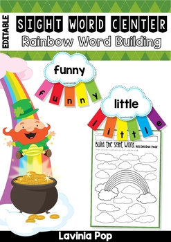 Sight Words Center: St. Patrick's Day Rainbow Word Building {EDITABLE PDF}