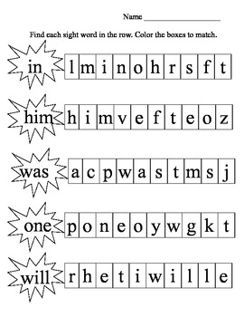 Sight Words - Color the Boxes #2
