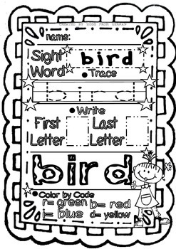Sight Words Fun in First Grade - Set 4 (50 words - B&W and color version)