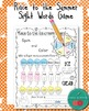 Summer Sight Words Worksheets