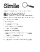 Simile worksheet