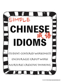8 Simple Chinese Idioms Worksheet