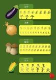 Simple Chinese Characters Worksheets [vegetables vocabulary]