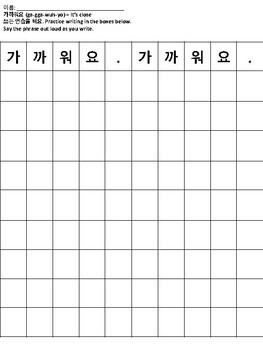 Simple korean phrase practice worksheet its far its close tpt simple korean phrase practice worksheet its far its m4hsunfo