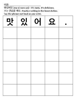 Simple korean phrase practice worksheet its delicious its not simple korean phrase practice worksheet its delicious its not delicious m4hsunfo