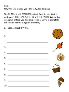Simple Korean Phrase Practice Worksheet (It's delicious, it's not delicious)