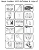 Simple Machines SORT!