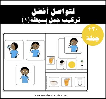 Simple Sentence Construction in Arabic