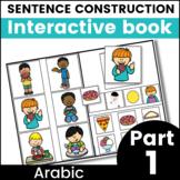 تركيب جمل بسيطة ١