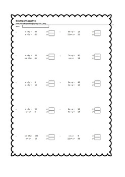 Simultaneous equations worksheets (over 200 questions)