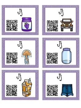 Alphabet Activities Letter Sound QR Code Task Cards the Letter J