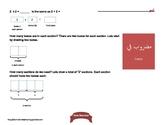 Singapore Math - Basic Multiplication worksheets