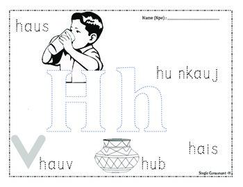 Single Consonant Words Worksheets