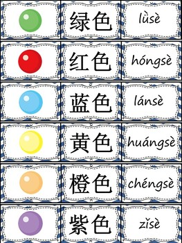 Six Basic Colors in Chinese