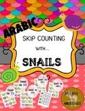 Skip Counting - Arabic