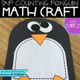 Skip Counting Math Craft