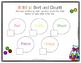 Skittles Hands On Math Lesson Bundle (PreK-1st Grade)